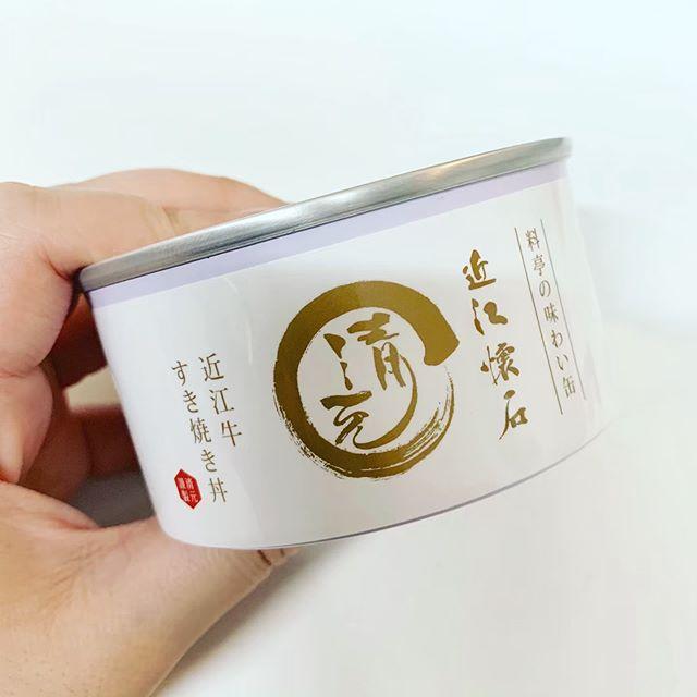 近江懐石 清元さんより近江牛すき焼き缶詰をお試しさせていただきました!商品…
