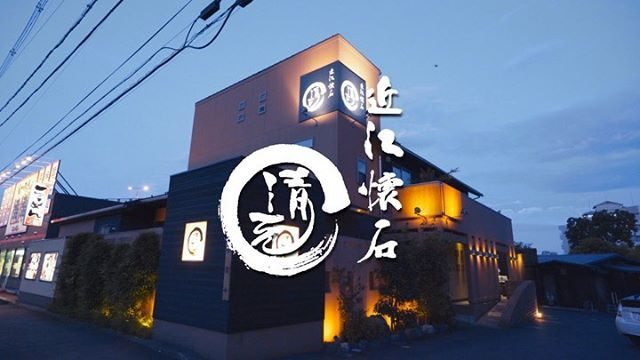 2019/8/5萩の露、波の音日本酒とのマリアージュの会近江食材との湖西の日本酒、…